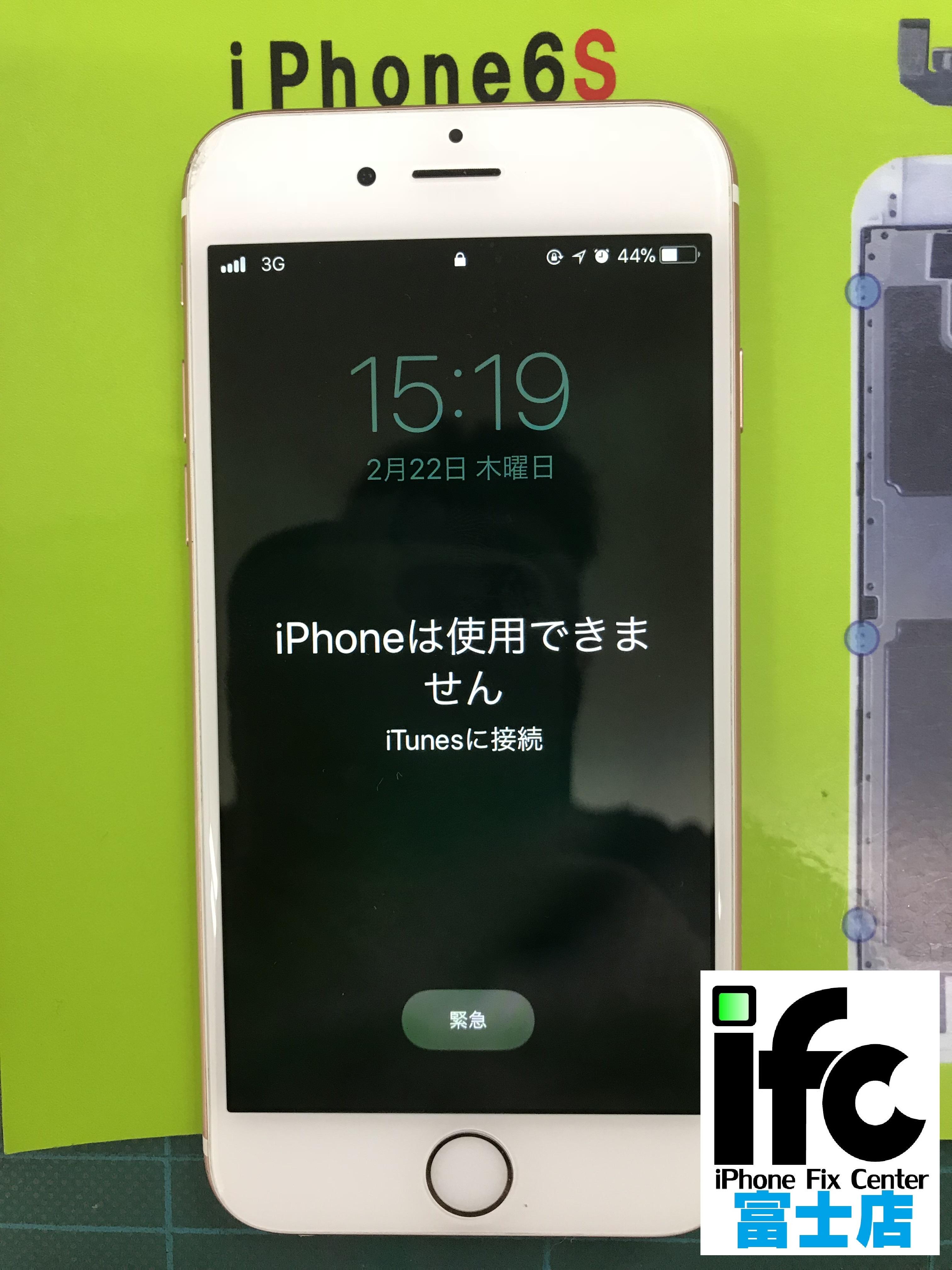 iphone は 使用 できません itunes に 接続