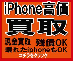 i8phone買取