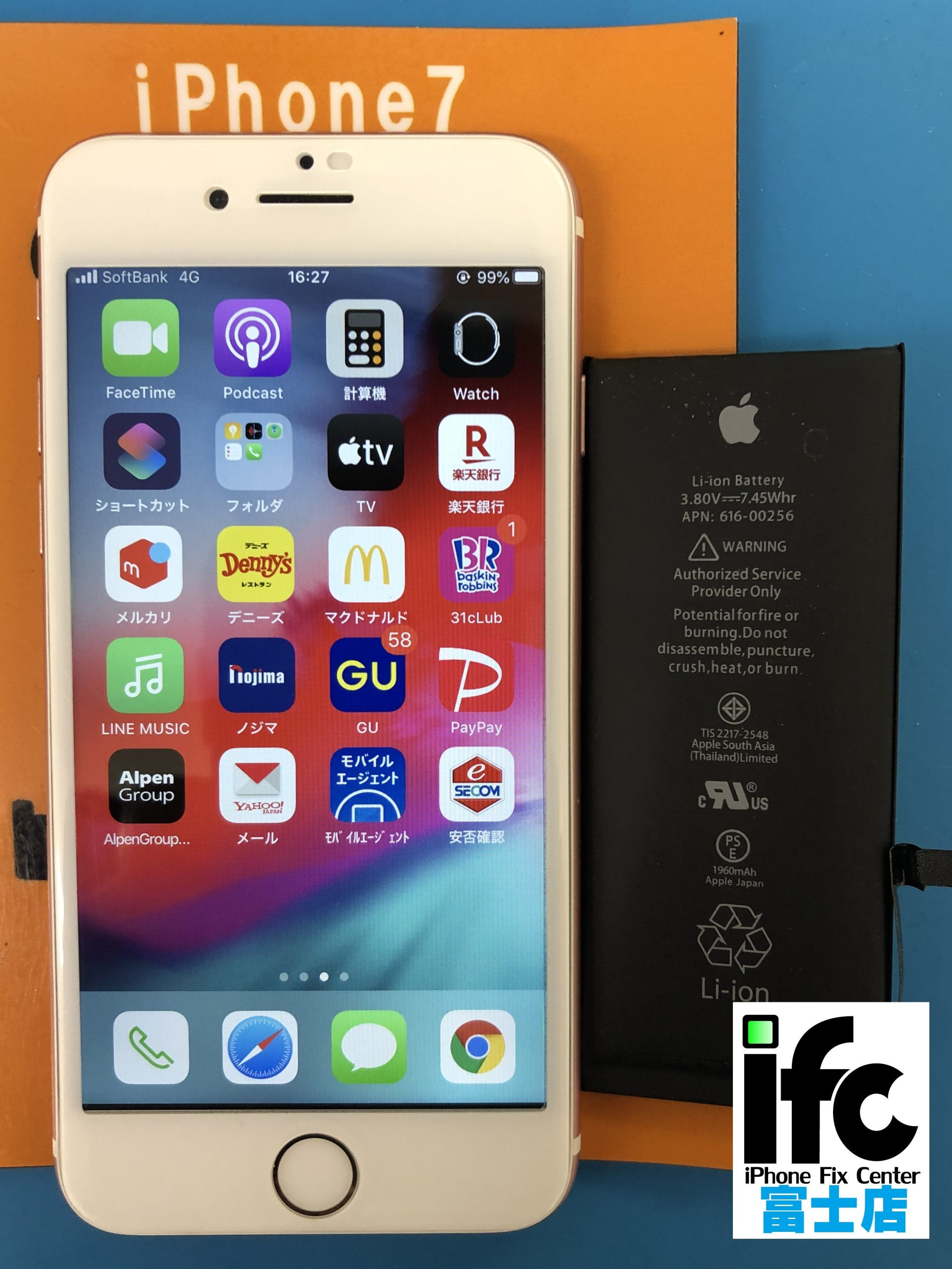iphone7 バッテリー 交換 値段